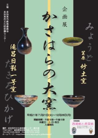 Kasahara_ohgama_poster1