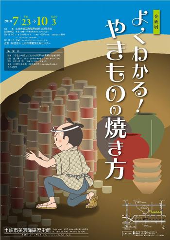 Yakikata1