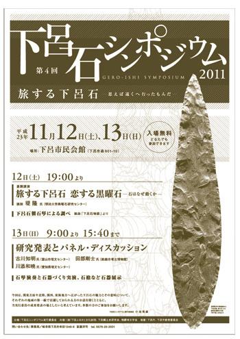 Geroishi_0919