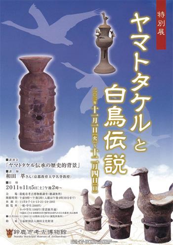 Takeru1_2