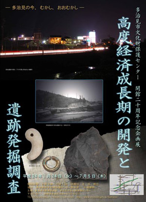 Kaihatsuiseki_posters_2