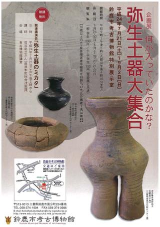 Yayoidoki1