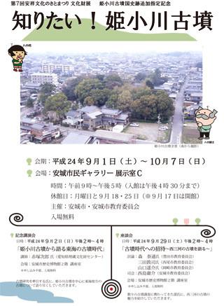 Himeogawakofunad1