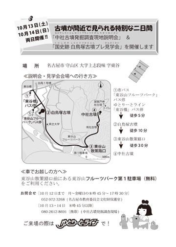 Nakayashiroshiratoriduka2