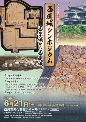Nishio_a40430