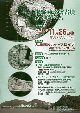 Symposium1126